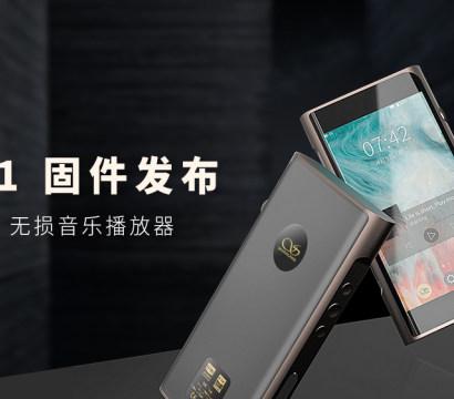 【配送途中,固件已至】M6 Pro无损音乐播放器,V1.1 固件更新。